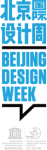 beijing designweek logo